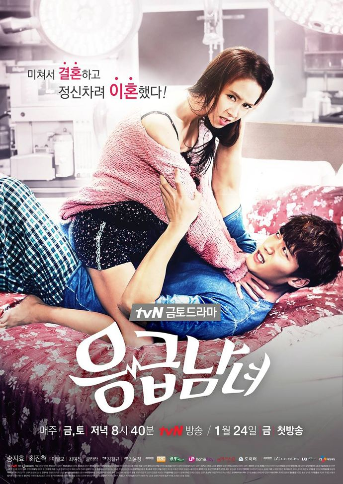 Emergency Couple (응급남녀)
