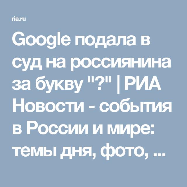 "Google подала в суд на россиянина за букву ""ɢ"" | Судья ..."