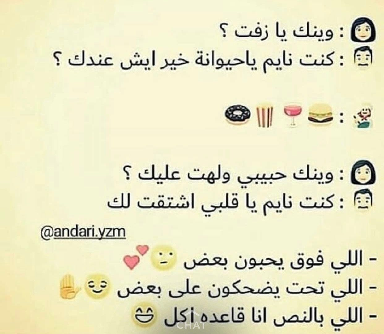 Funny Comments Funny Jokes Funny Arabic Quotes