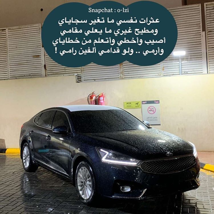 عبارات هجوله Vehicles Car Snapchat