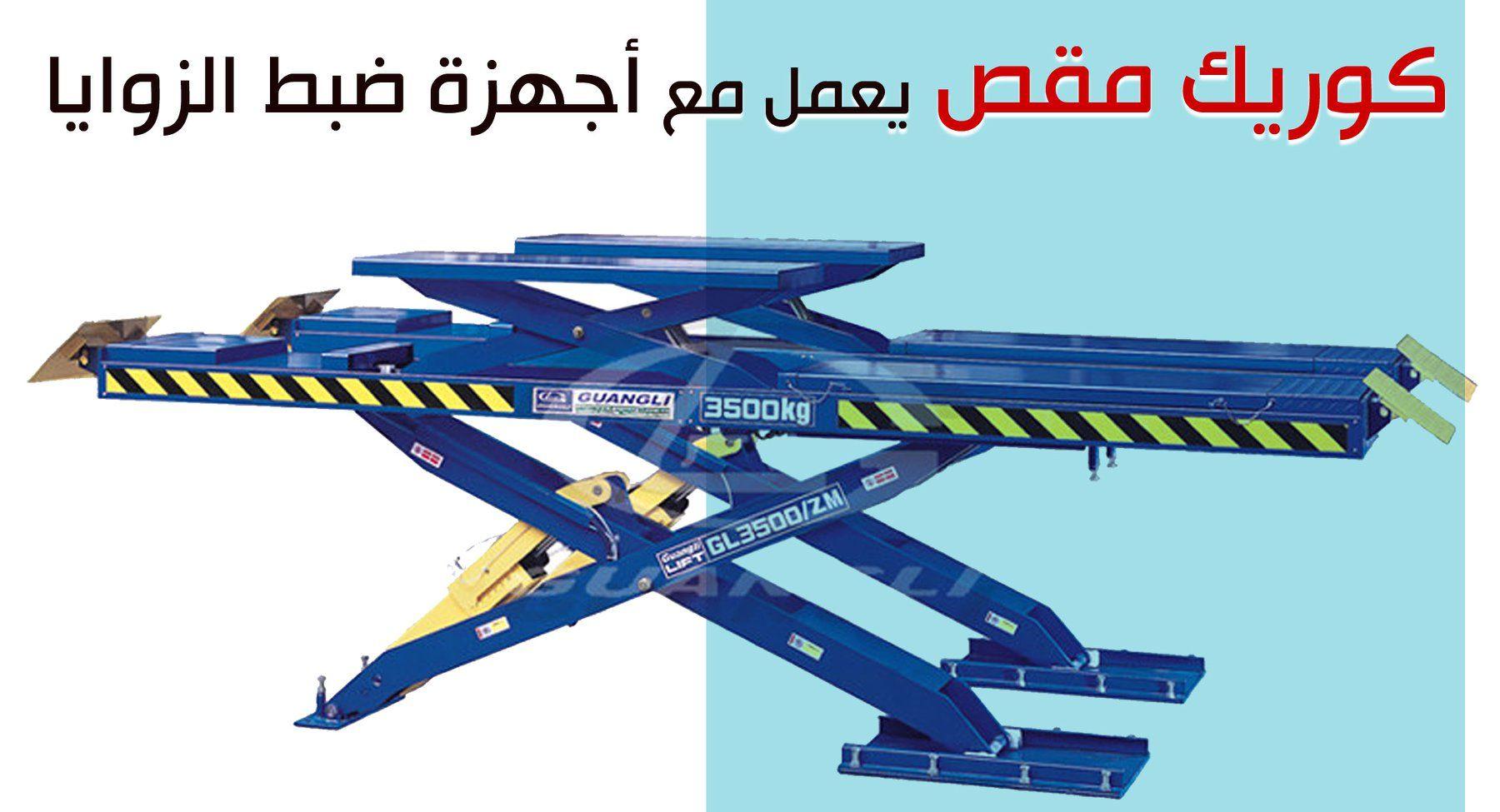 كوريك مقص مجهز للزوايا بكوريك مقص للمنتصف خصم 10 للحجز والاستفسار اتصل الآن 01018828219 ضمان Quadcopter Vehicles