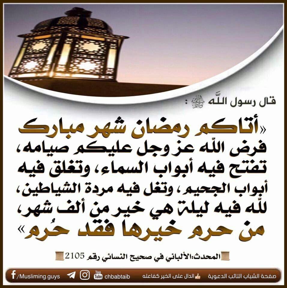 Pin By Samimoumou On رمضان Allah Islam