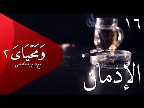 ومحياي 2 مع د وليد فتيحي الادمان Tanmia Tv Perfume Bottles Perfume Bottle