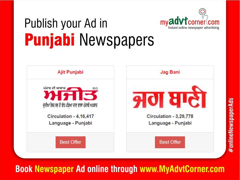 Pin by Myadvtcorner on Punjabi Newspaper Advertisement