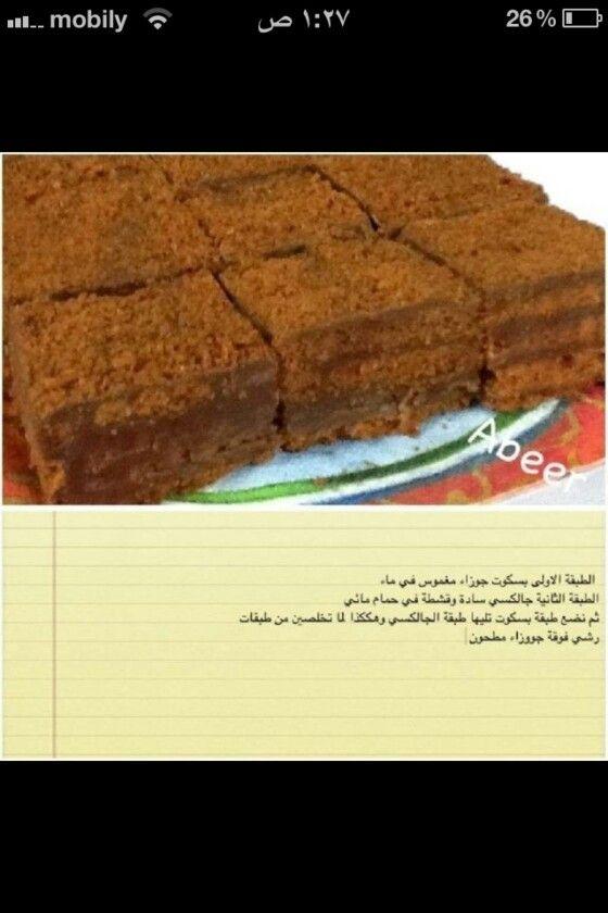 حلا طبقات بسكوت الجوزا Food And Drink Food Desserts