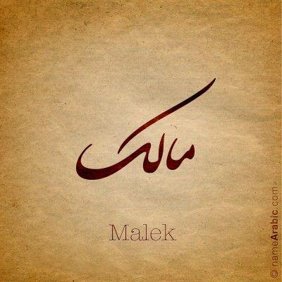 Namearabic Malek Name Calligraphy Name Pretty Names Dandelion Tattoo Quote