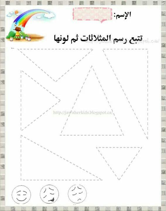 Pin By Nisreen Massad On اوراق عمل ارقام عربية Math Sheets Math Alphabet