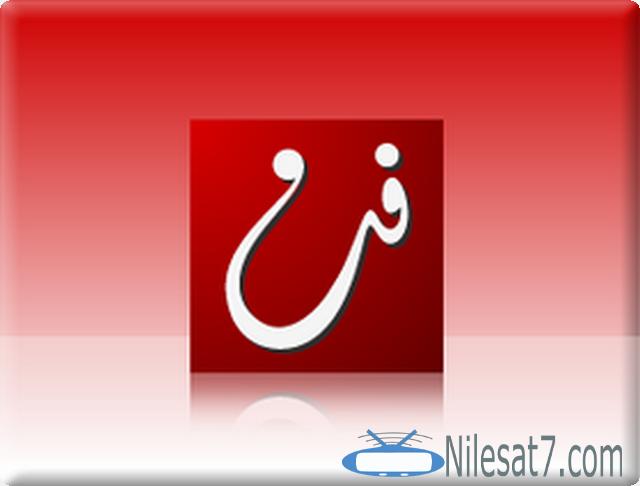 تردد قناة فن الفضائية 2020 Fann Fann القنوات العربية القنوات الموسيقية برامج فن Art Symbols Letters