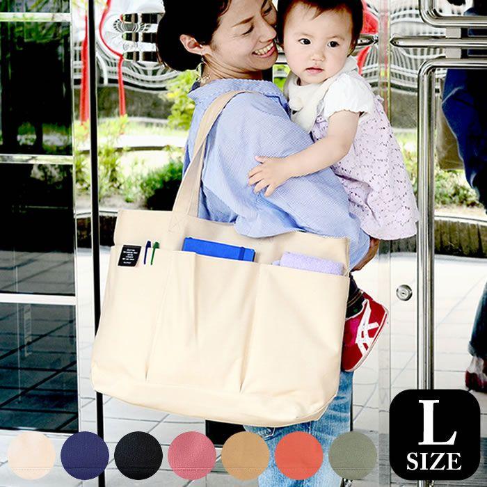 1d87cca23472 【楽天市場】インナーキャリングバッグL マザーズバッグ 軽量 大容量 トートバッグ キャンバス
