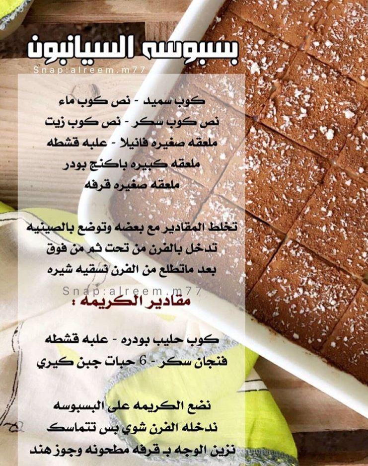بسبوسة السينابون Cookout Food Food Receipes Desert Recipes