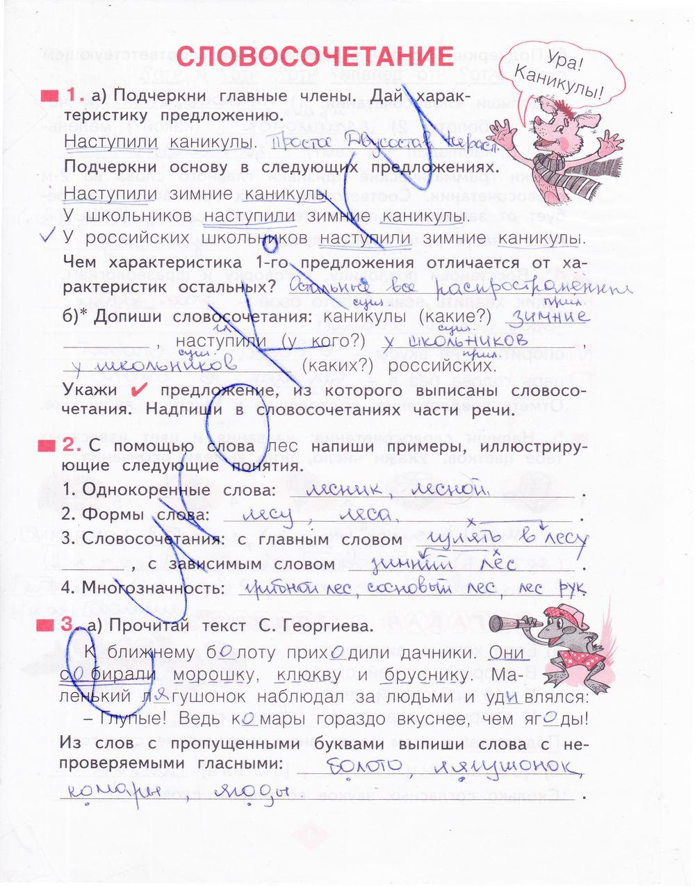 Решеба ру 7 класс география андриевская галай