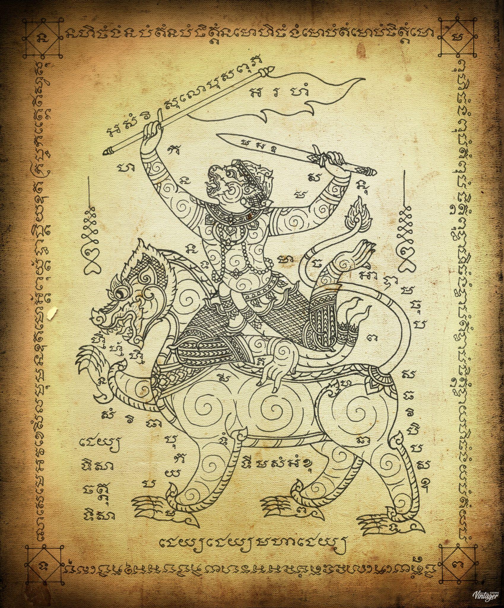 ย นต มหาปราบ จากน ตยสารลานโพธ Yantra Hanuman From Lanpo Magazine รอยส กแบบด งเด ม ส ญล กษณ ศ ลปะไทย