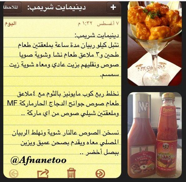 دينمايت شرمب Food Receipes Arabic Food Food And Drink