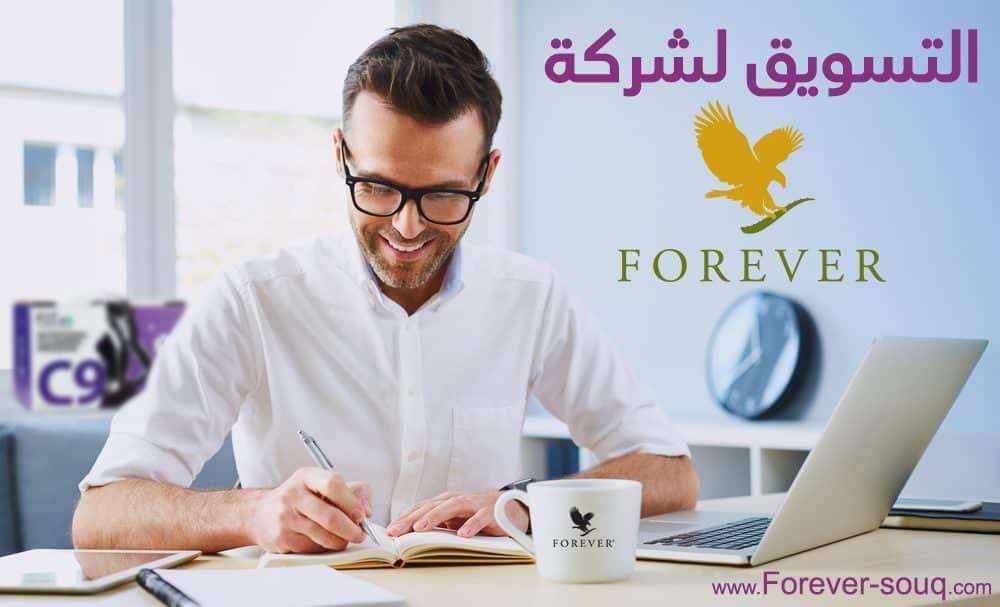 العمل مع شركة فور ايفر فور ايفر سوق Forever