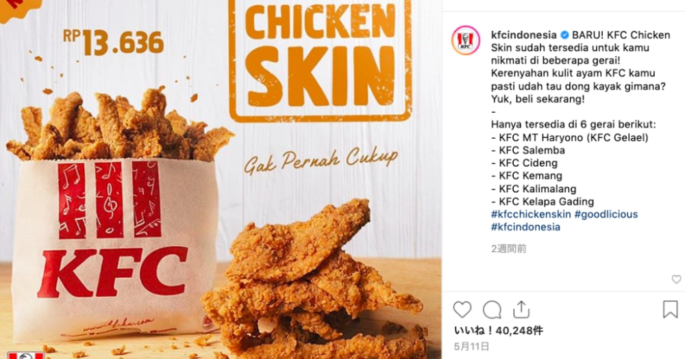 Kfc Will Straight Up Sell You A Bag Of Fried Chicken Skin In Indonesia Soranews24 Check Mor Fried Chicken Chicken Bucket Fried Chicken Skin