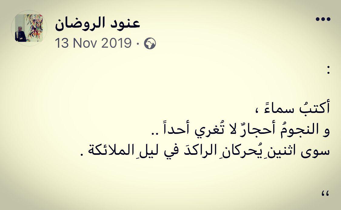 عنود عبيد الروضان In 2021 Arabic Calligraphy Calligraphy