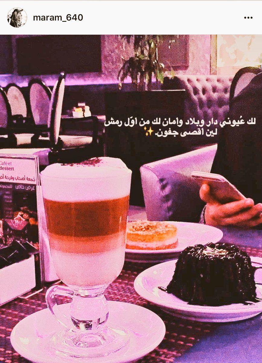 قهوة وحلا النسائي Cafe Et Dessert تويتر Desserts Cake Birthday Cake