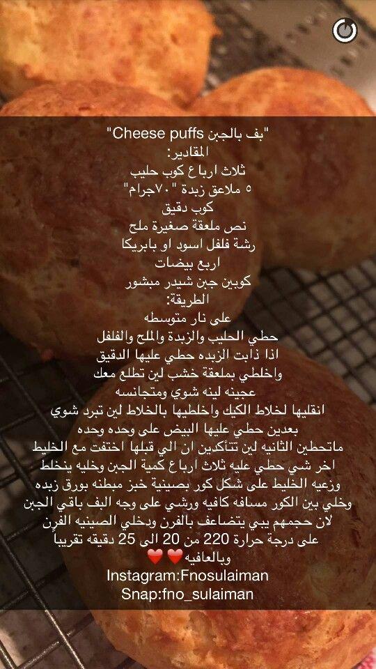 بف بالجبن Arabic Food Cooking Recipes Cooking