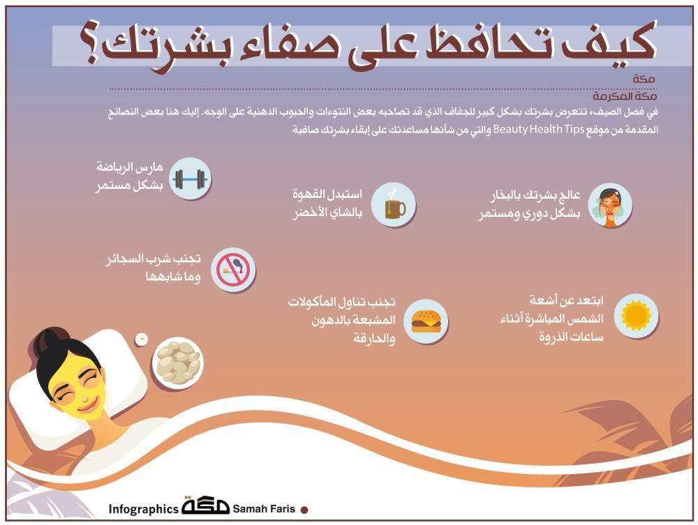 انفوجرافيك كيف تحافظ على صفاء بشرتك انفوجرافيك Infographic Graphic الصيف البشرة صحيفة مكة How To Memorize Things Health Tips Beauty Health