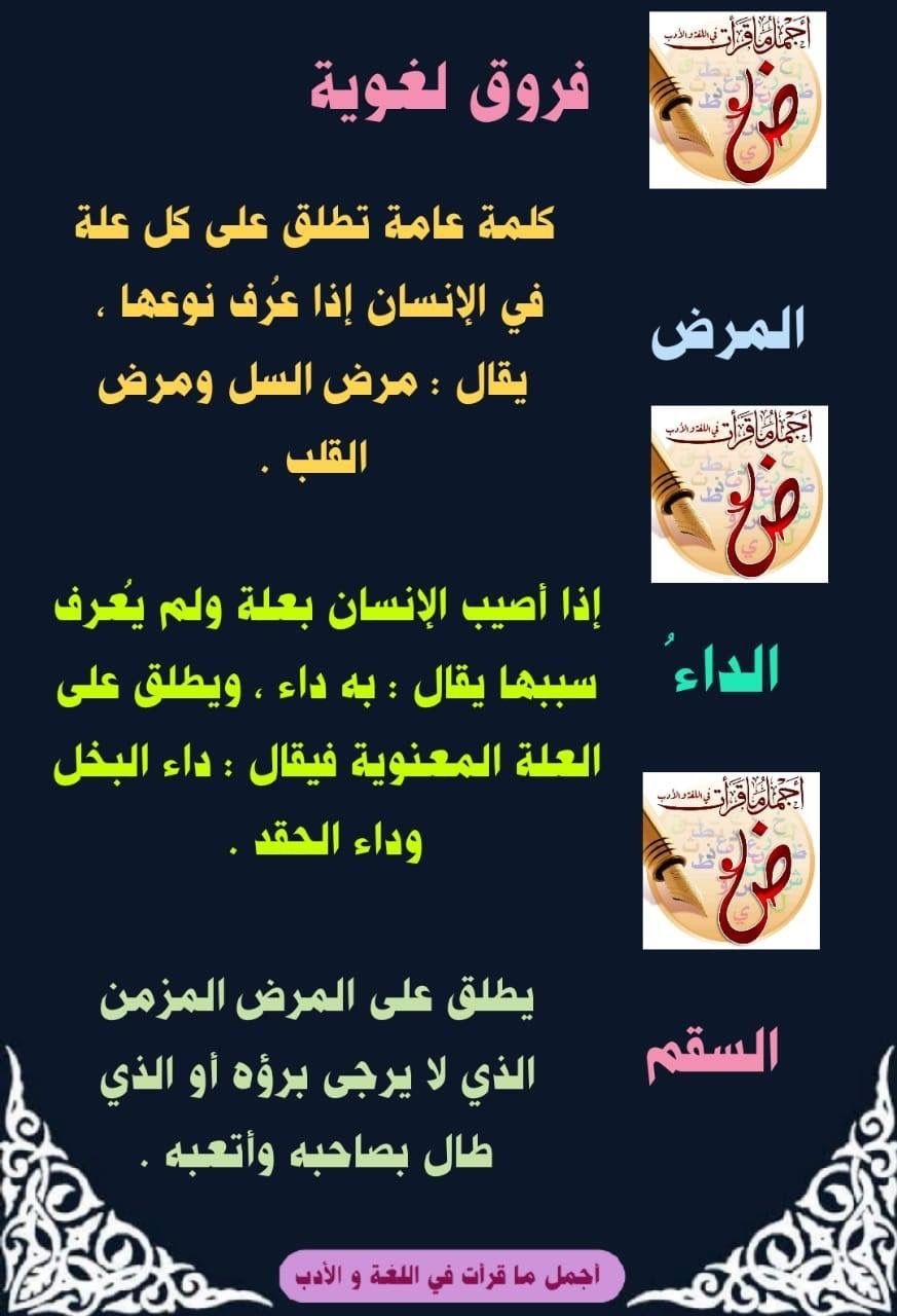 Pin By Soso On فروق لغوي ة Arabic Language Arabic Lessons Learning Arabic