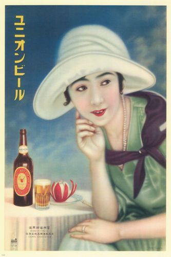 Nippon Beer Kosen BREWERY Vintage Ad Poster H TAKAGI Japan 1932 24X36 Unique