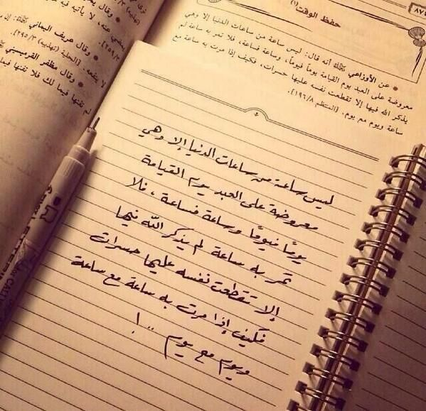 Twitter Iphone Wallpaper Quotes Love Arabic Quotes With Translation Note Writing Paper