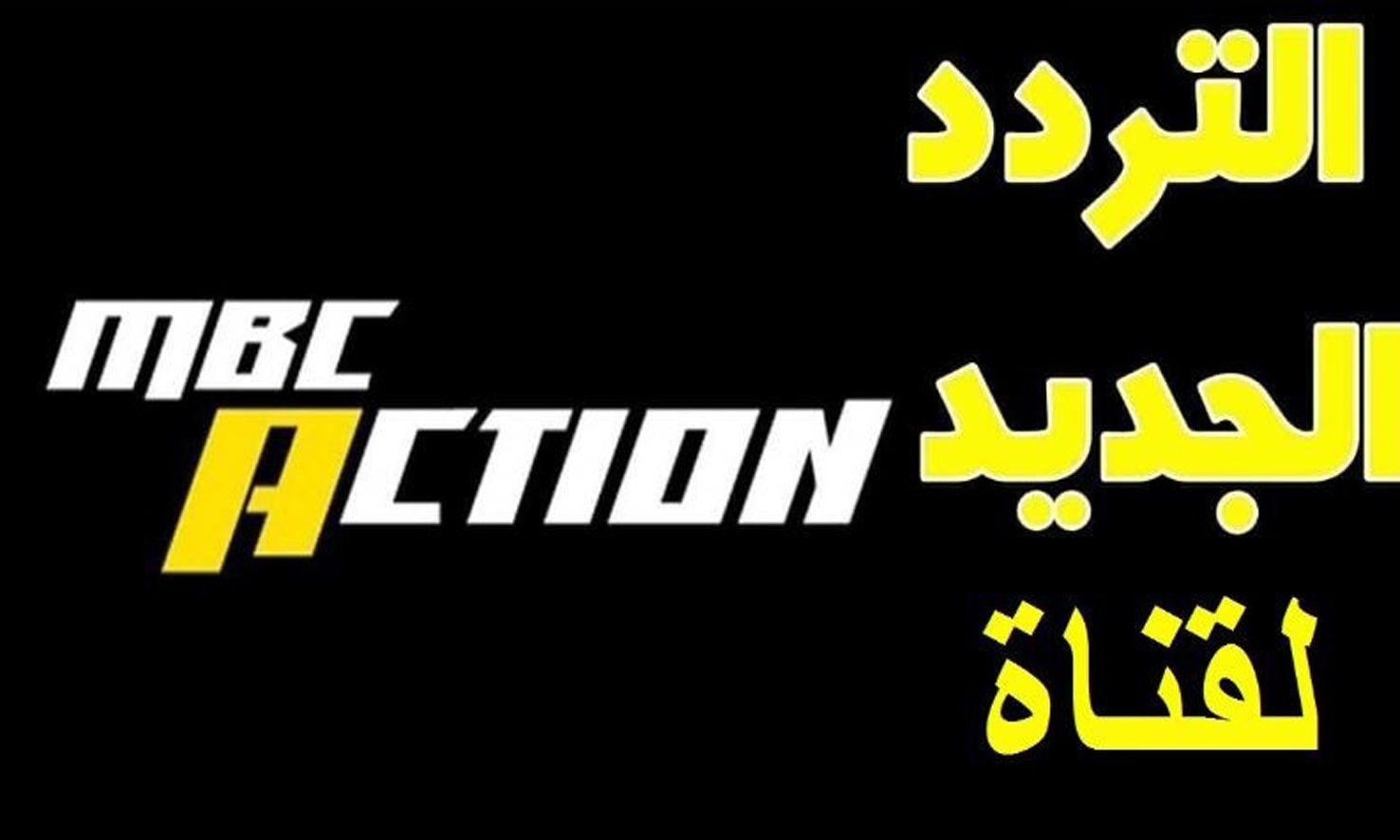 تردد قناة ام بي سي أكشن Mbc Action الجديد 2020 لمشاهدة أشهر الأفلام العالمية Poster Movie Posters Movies
