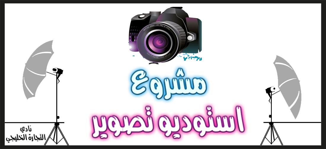 f2efa2ad06c8c مشروع صغير ناجح للشباب .. مشروع استوديو تصوير في السعودية
