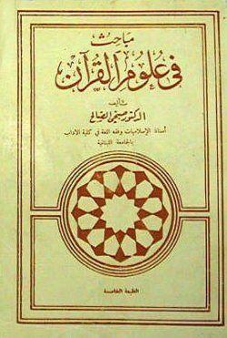 مباحث في علوم القرآن صبحي الصالح pdf