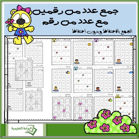 جمع عدد من رقمين مع عدد من رقم Eportal Words Word Search Puzzle Periodic Table