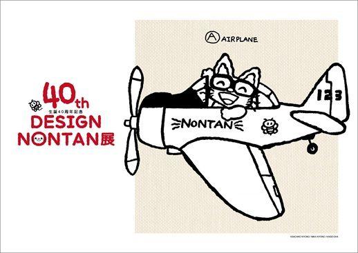 池袋パルコに移転した「パルコミュージアム」で、「ノンタン生誕40周年記念 DESIGN NONTAN展」開催  - News Clip
