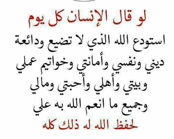 استودع الله الذي لا تضيع ودائعه جميع ما انعم الله به علي Islam Facts Islamic Quotes Quran Quotes