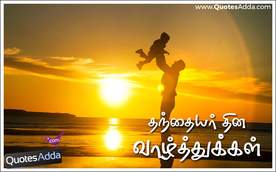 Fathers Day Appa Tamil Quotes Wishes Appa Father Quotes Fathers