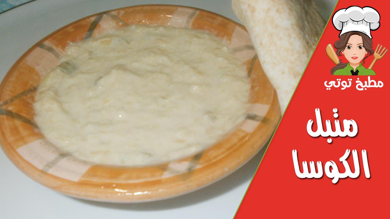 طريقة عمل متبل الكوسا Food Grains Rice