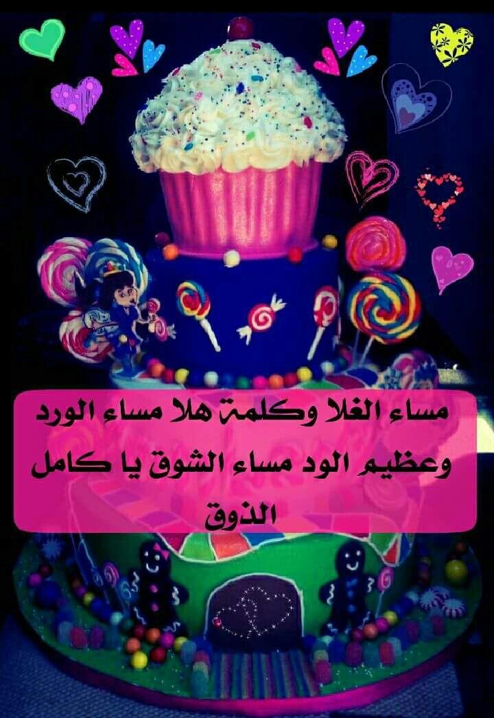 مساء الخير Desserts Food Movie Posters