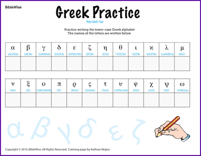 Ancient greece writing alphabet for kids
