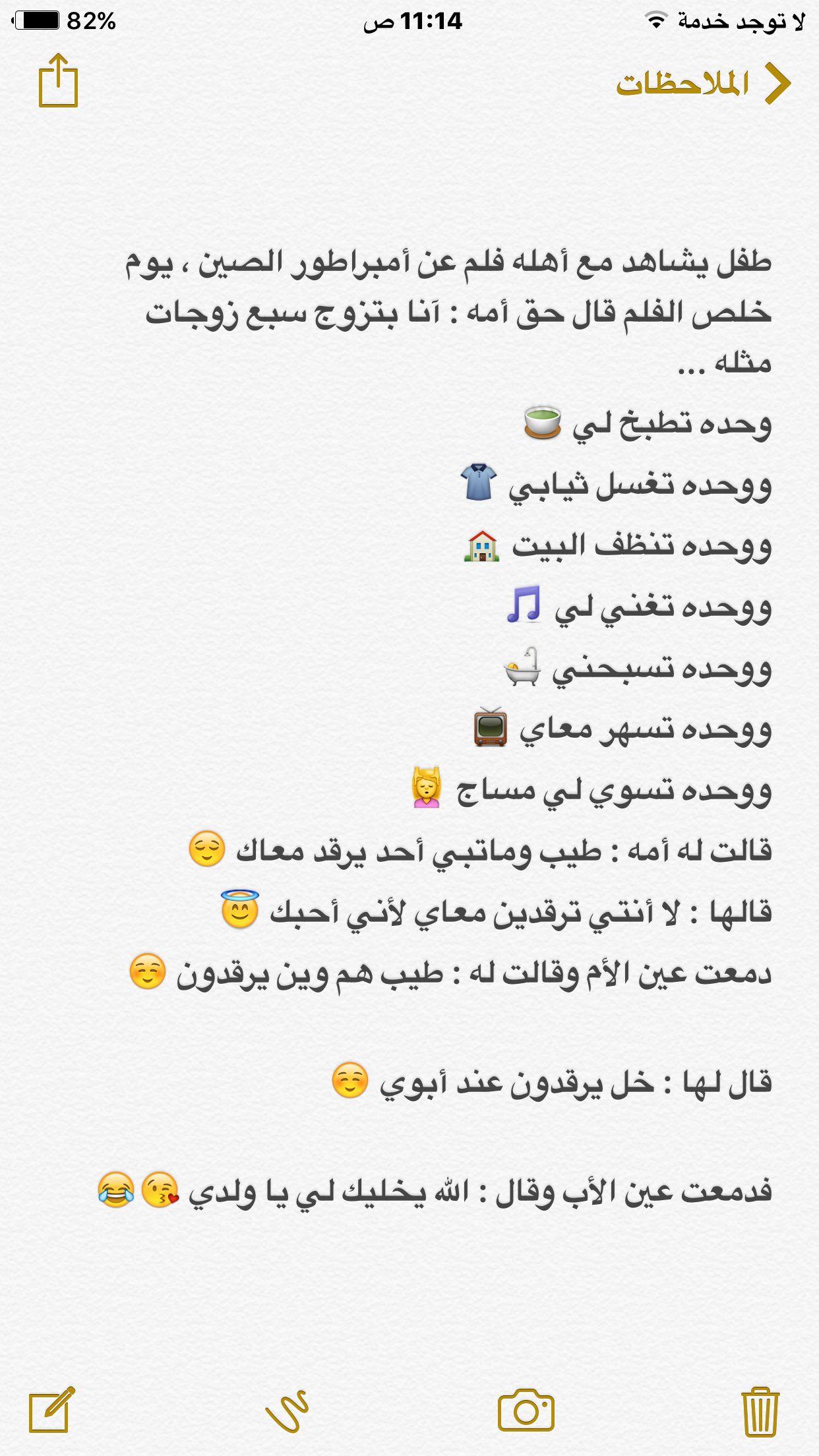 الله يخليك لي ياولدي Fun Quotes Funny Arabic Funny Funny Arabic Quotes