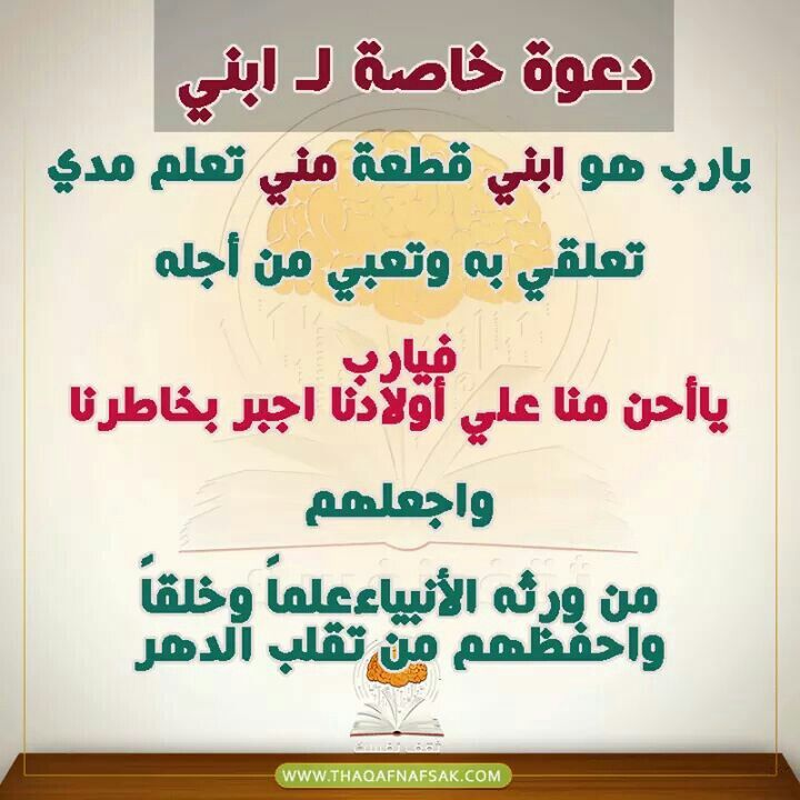 الى ابني الحـبيب Messages Quotes Islam