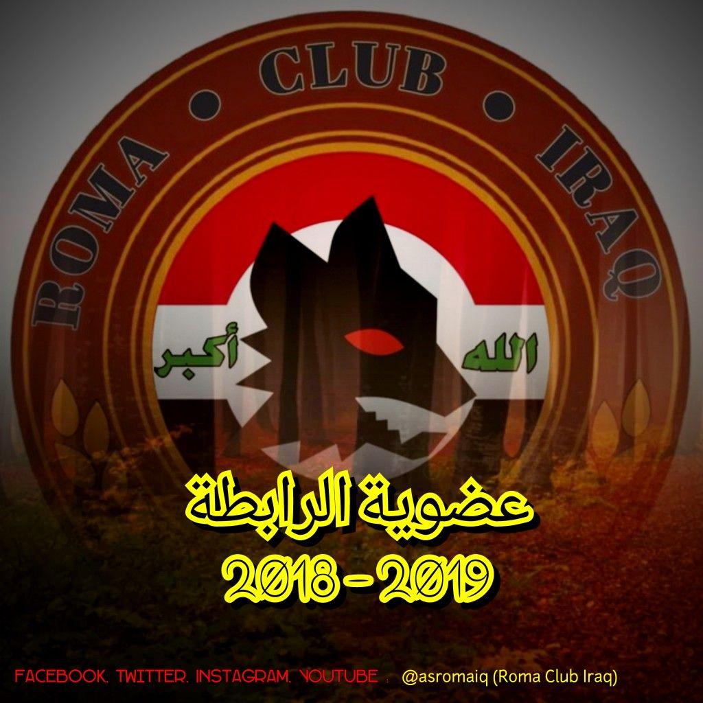 إلى رومانيستا الـ تعلن الرابطة الرسمية لمشجعي نادي روما في العراق عن فتح باب التسجيل لعضوية الرابطة للموسم القادم 2018 2019 Vehicle Logos Instagram Iraq