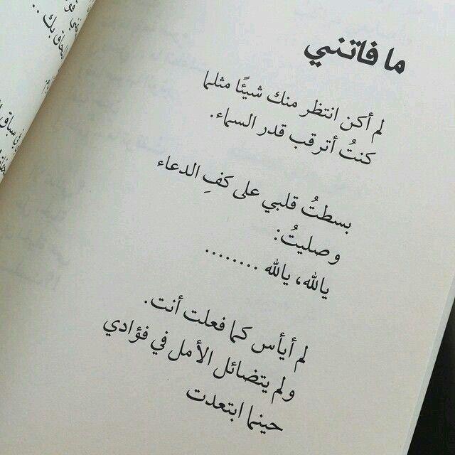 و لا اشي Love Yourself Quotes Love Quotes For Him Advice Quotes