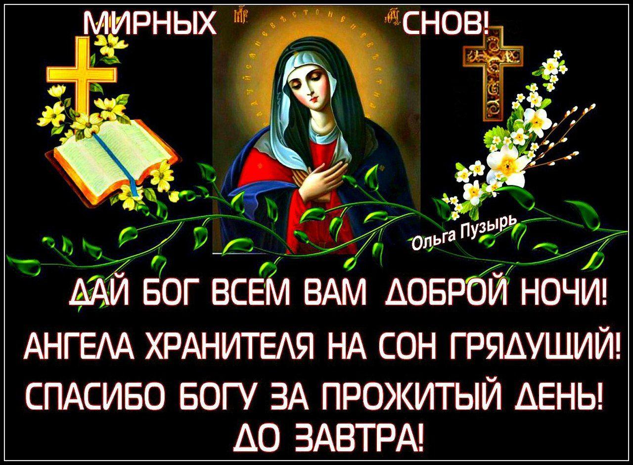 Сделать открытку, православные иконы открытки спокойной ночи