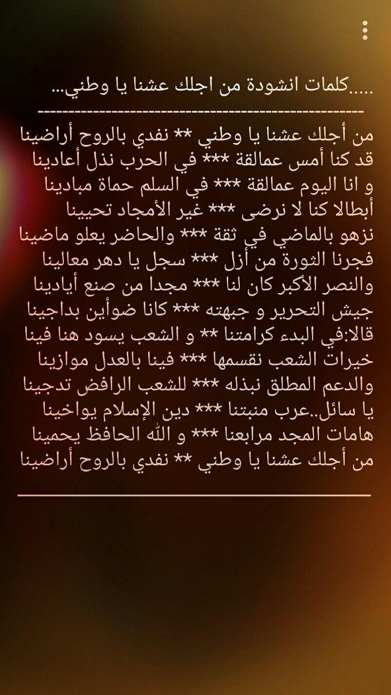 Pin By Abdelwahabezakariya On من أجلك عشنا يا وطني Event Lockscreen