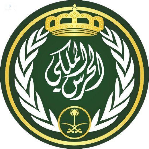 الحرس الملكي يعلن توفر وظائف لخريجي الثانوية العامة والدبلوم صحيفة وطني الحبيب الإلكترونية Sport Team Logos Team Logo Juventus Logo