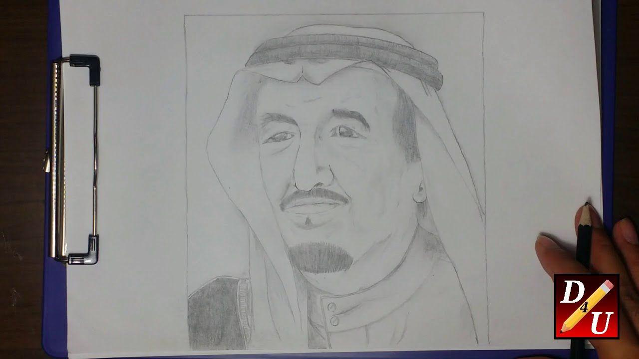 How To Draw King Salman Bin Abdul Aziz كيف ترسم صورة الملك سلمان بن عبد العزيز Art Drawings Male Sketch