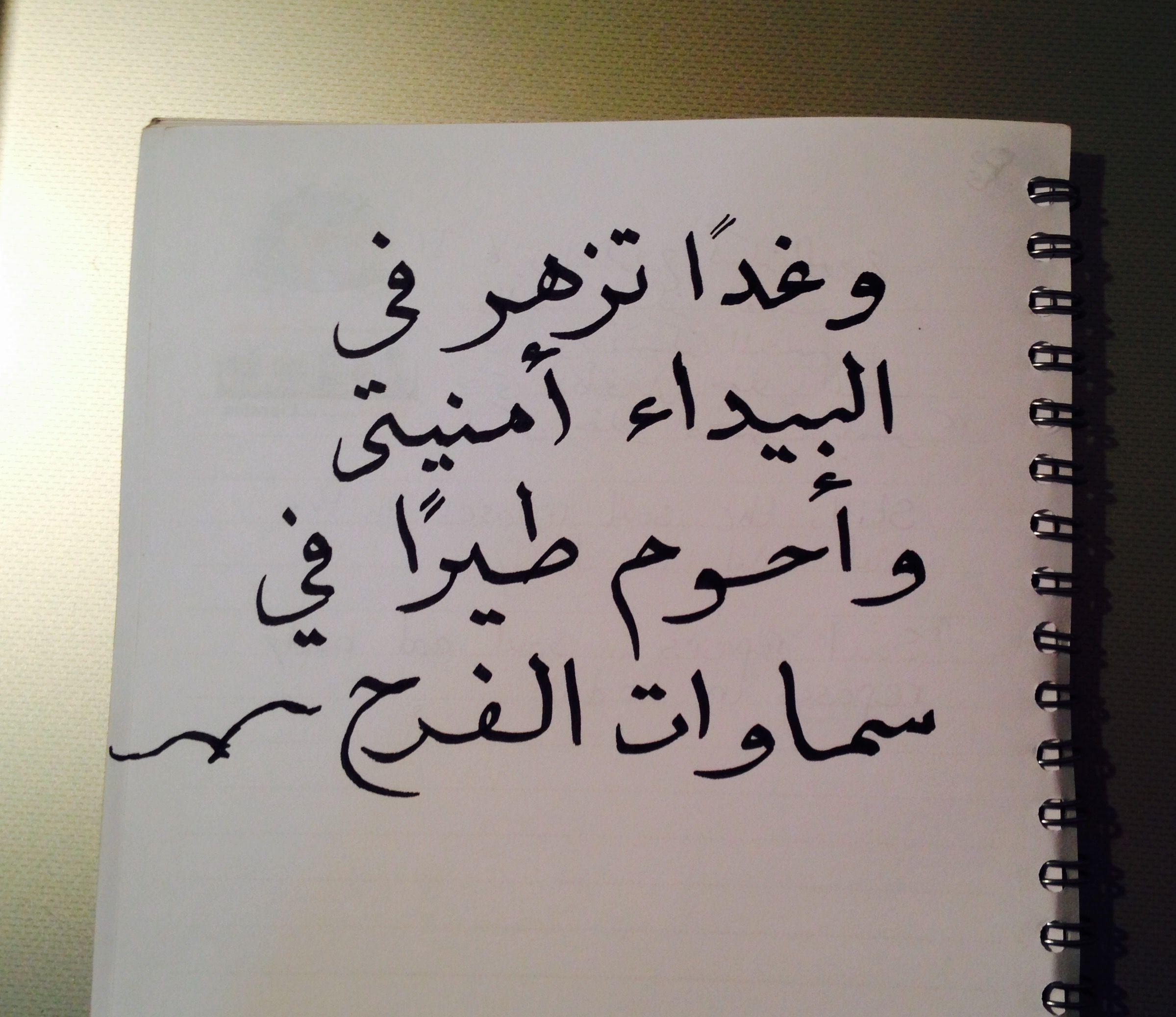 وغدا تزهر في البيداء أمنيتي وأحوم طيرا في سماوات الفرح Some Words Arabic Quotes Islamic Quotes