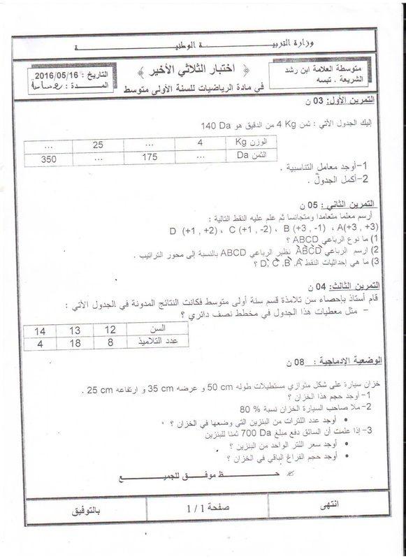 اختبار 3 رياضيات 1 متوسط الموقع الأول للدراسة في الجزائر Math Education Music