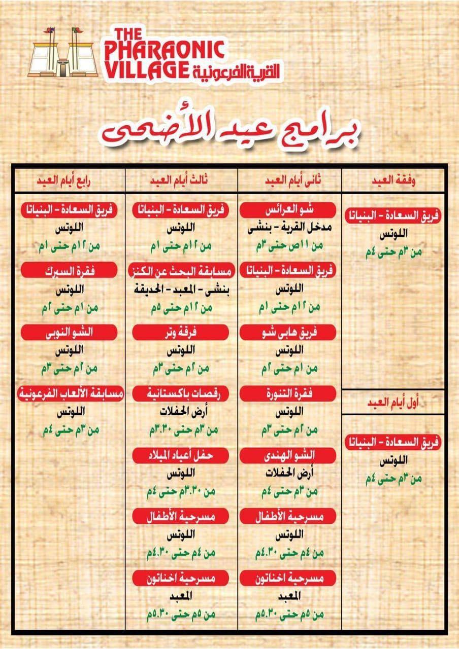 برنامج القرية الفرعونية فى عيد الأضحى المبارك Bullet Journal Journal
