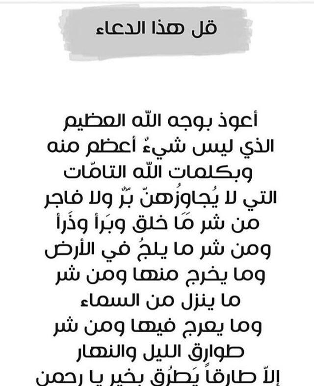 اذكار دعاء الله Prayers Greetings Allah