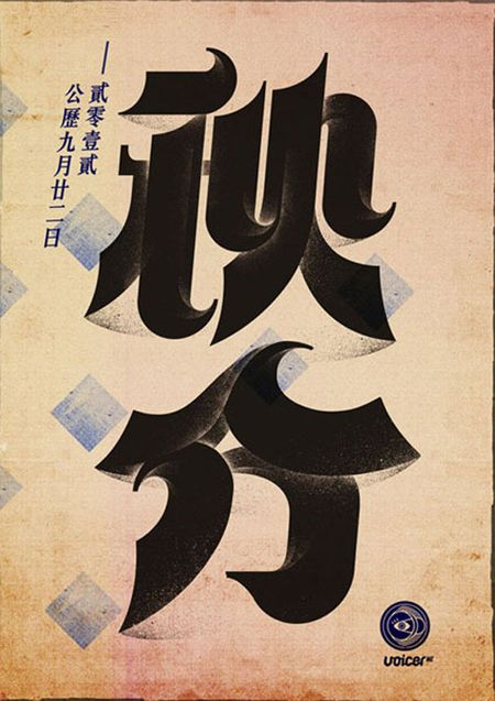 a typography experiment with chinese characters fonts design字体