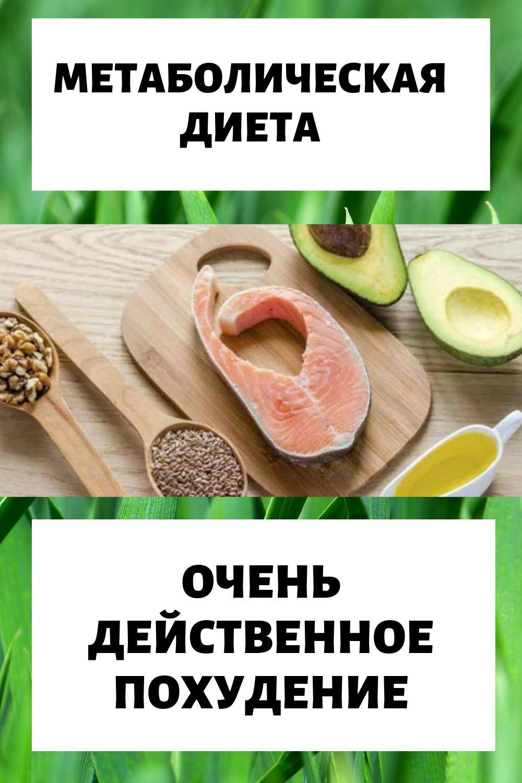 Все Метаболическая Диета.